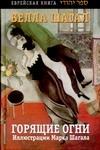 Шагал Б. - Горящие огни' обложка книги