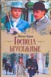 Кураев Михаил - Господа присяжные' обложка книги
