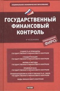 Сабитова Н.М. - Государственный финансовый контроль обложка книги