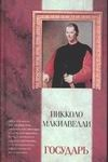 Макьявелли Н. - Государь' обложка книги