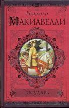 Макьявелли Н. - Государь. История Флоренции' обложка книги