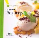 Шевчук - Готовим без жира' обложка книги