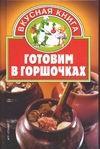 Жукова В.Н. - Готовим в горшочках' обложка книги