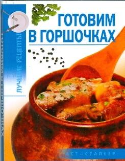 Калинина А. Готовим в горшочках калинина а готовим в горшочках