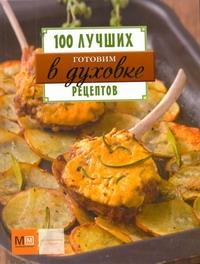 Готовим в духовке. 100 лучших рецептов