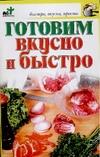 Готовим вкусно и быстро Аристамбекова Н.Е.