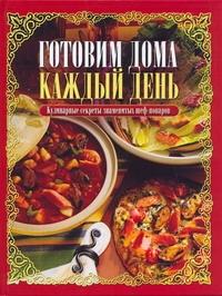 Готовим дома каждый день:Кулинарные секреты знаменитых шеф-поваров Марукян Франсин