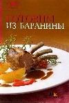 Готовим из баранины Гончарова Э.