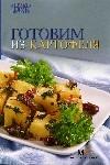 Готовим из картофеля - фото 1