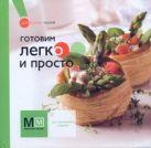 Черепанова - Готовим легко и просто' обложка книги