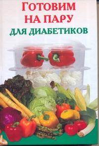 Рошаль В.М. - Готовим на пару для диабетиков обложка книги