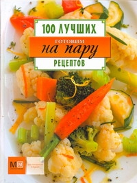 Готовим на пару.100 лучших рецептов