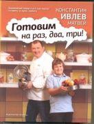 Ивлев К - Готовим на раз, два, три!' обложка книги