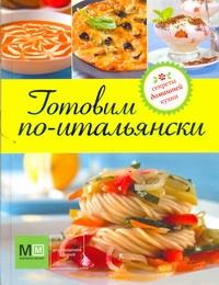 Ильиных Н.В. Готовим по-итальянски готовим быстро и вкусно меню для будней и праздников
