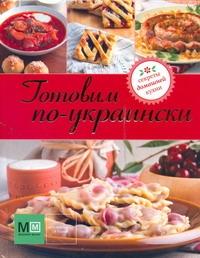 Ильиных Н.В. Готовим по-украински калинина а готовим быстро и вкусно