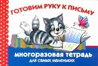 Дмитриева В.Г. Готовим руку к письму дмитриева валентина геннадьевна готовим руку к письму 3 4 года