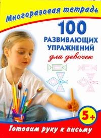 Готовим руку к письму. 100 развивающих упражнений для девочек. Многоразовая тетр Дмитриева В.Г.