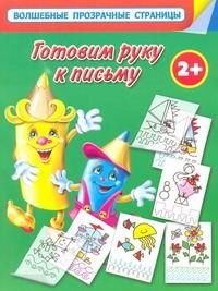 Готовим руку к письму. Для самых умных малышей Дмитриева В.Г.