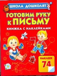 Готовим руку к письму. Книжка с наклейками Олеся Жукова