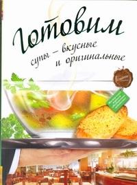 Готовим супы - вкусные и оригинальные - фото 1
