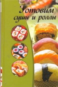 Готовим суши и роллы Капранова Е.Г.