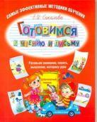 Соколова Е.И. - Готовимся к чтению и письму' обложка книги