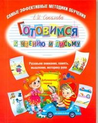 Готовимся к чтению и письму Соколова Е.И.