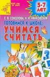 Соколова Е.В. - Готовимся к школе: учимся считать обложка книги