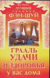 Митчелл Ш. - Грааль удачи и здоровья у вас дома' обложка книги