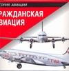 Винчестер Д. - Гражданская авиация' обложка книги