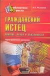 Рыжаков А.П. - Гражданский истец: понятие, права и обязанности' обложка книги