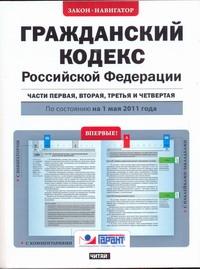 Гражданский кодекс Российской Федерации. Ч.1, 2, 3, 4. По состоянию на 1мая 2011