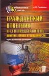Рыжаков А.П. - Гражданский ответчик и его представитель: понятие, права и обязанности' обложка книги