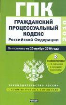 Сафарова Е.Ю. - Гражданский процессуальный кодекс  Российской Федерации' обложка книги
