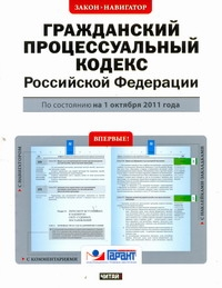 Гражданский процессуальный кодекс  Российской Федерации. По состоянию на 1 октяб