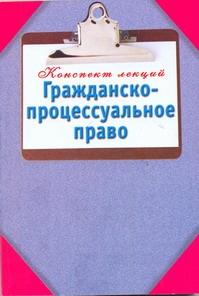 Образцова Л. - Гражданско-процессуальное право обложка книги