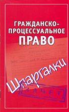 Петренко А.В. - Гражданско-процессуальное право. Шпаргалки' обложка книги