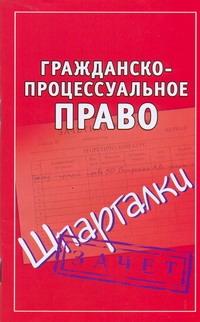 Гражданско-процессуальное право. Шпаргалки