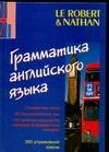 Марселен Ж. - Грамматика английского языка обложка книги