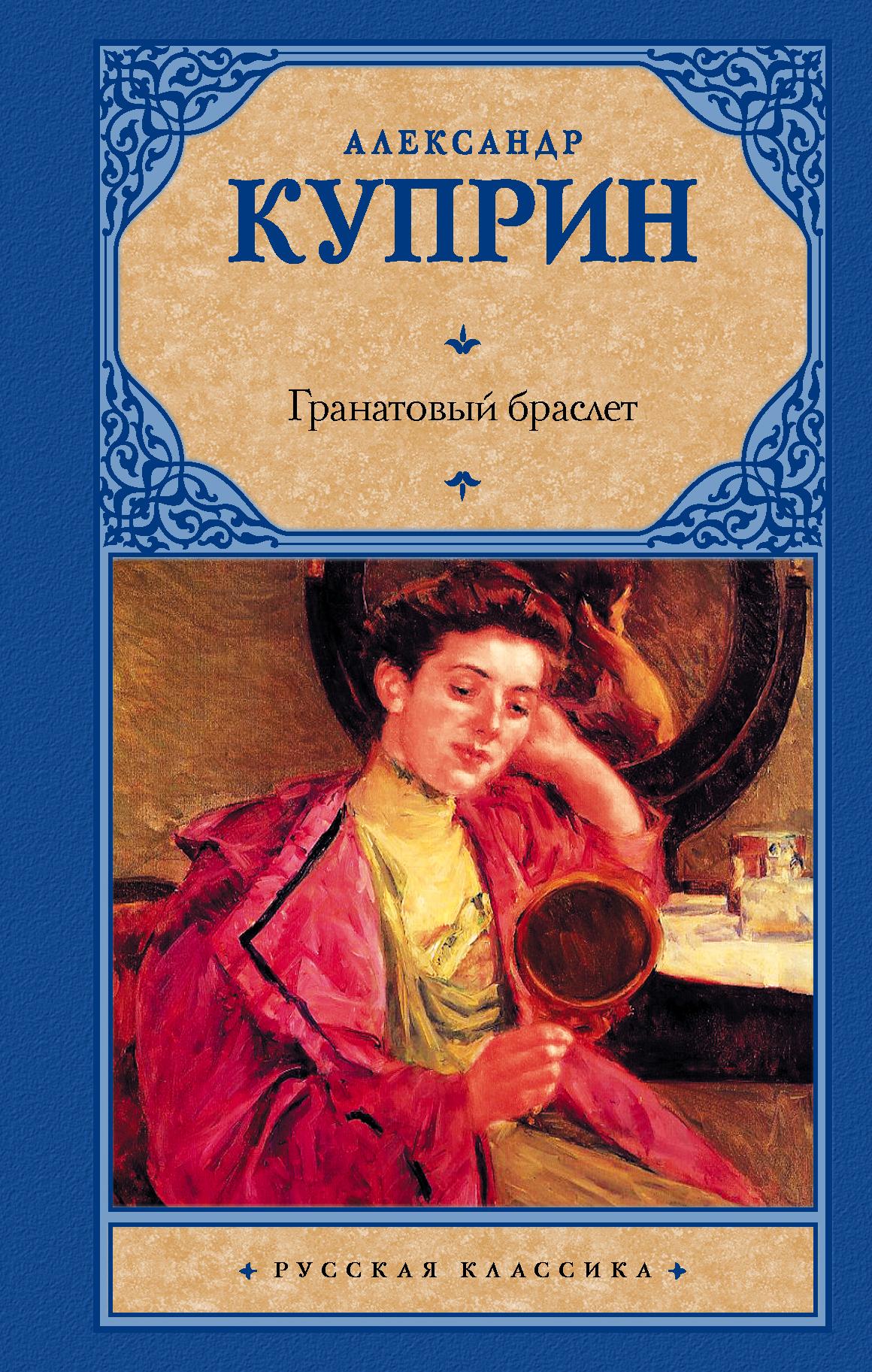 Куприн А.А. Гранатовый браслет ISBN: 978-5-17-068486-1 а и куприн юнкера