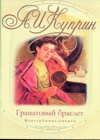 Гранатовый браслет Куприн А.А.