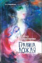 Холмогорова Е.С. - Граница дождя' обложка книги
