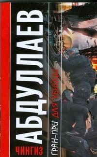 Чингиз Абдуллаев - Гран-при для убийцы обложка книги