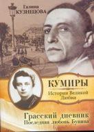 Кузнецова Г.Н. - Грасский дневник. Последняя любовь Бунина' обложка книги