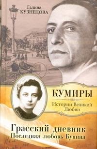 Грасский дневник. Последняя любовь Бунина - фото 1