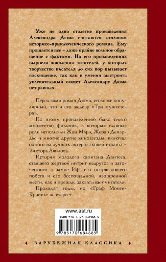 Граф Монте-Кристо. В 2 кн. Кн. 2 Александр Дюма