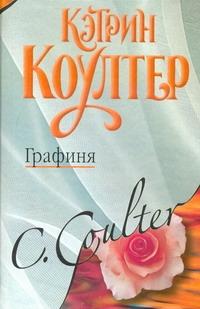 Коултер К. - Графиня обложка книги