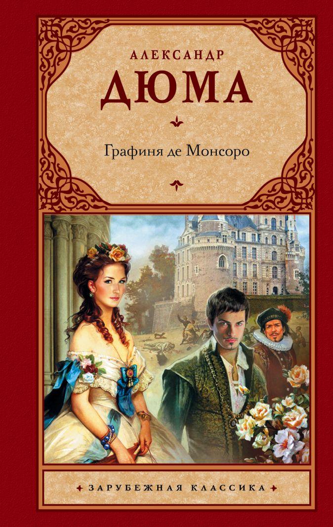 Дюма Александр - Графиня де Монсоро обложка книги