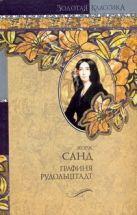 Санд Ж. - Графиня Рудольштадт' обложка книги