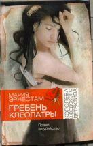 Эрнестам Мария - Гребень Клеопатры' обложка книги